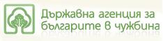 Държавна агензия за българите в чужбина